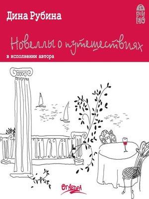 cover image of Новеллы о путешествиях