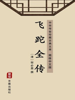 cover image of 飞跎全传(简体中文版)