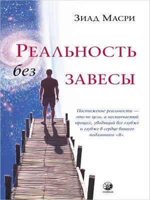 cover image of Реальность без завесы
