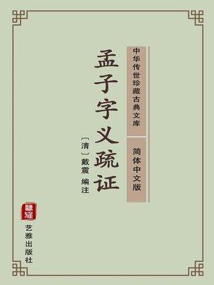 cover image of 孟子字义疏证(简体中文版)