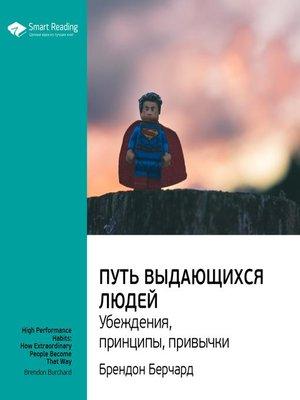 cover image of Путь выдающихся людей. Убеждения, принципы, привычки