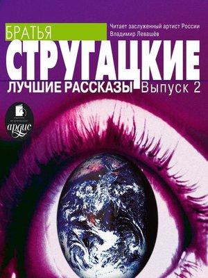 cover image of Лучшие рассказы. Выпуск 2