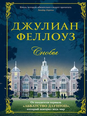cover image of Снобы