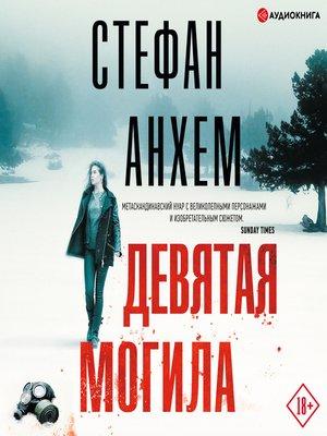 cover image of Девятая могила