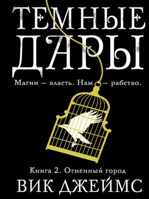 cover image of Темные Дары. Книга 2. Огненный город