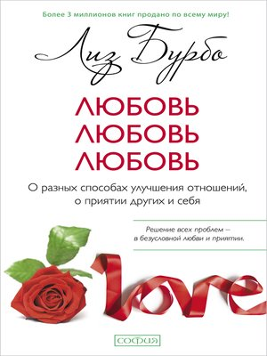 cover image of Любовь, любовь, любовь