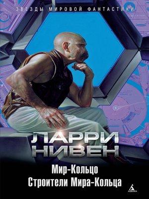 cover image of Мир-Кольцо. Строители Мира-Кольца