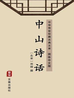 cover image of 中山诗话(简体中文版)