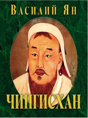 cover image of Чингисхан