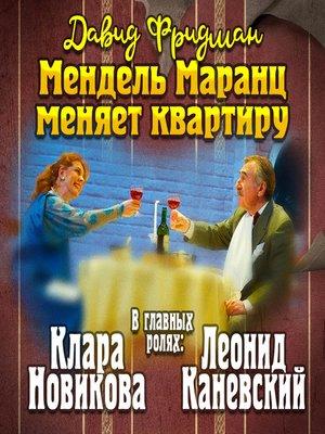cover image of Мендель Маранц меняет квартиру