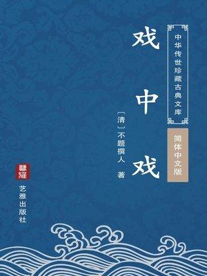 cover image of 戏中戏(简体中文版)