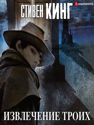 cover image of Извлечение троих