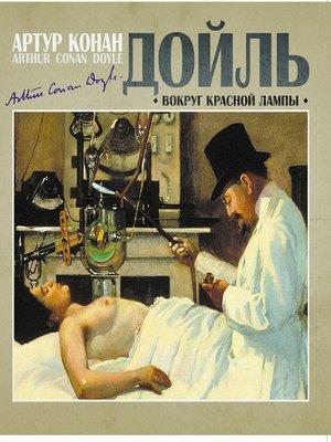 cover image of Вокруг красной лампы