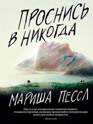 cover image of Проснись в Никогда