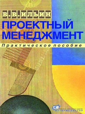 cover image of Проектный менеджмент