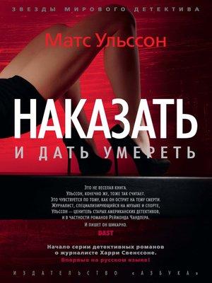 cover image of Наказать и дать умереть
