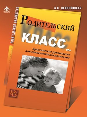 cover image of Родительский класс, или Практическое руководство для сомневающихся родителей