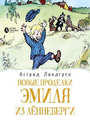 cover image of Новые проделки Эмиля из Лённеберги