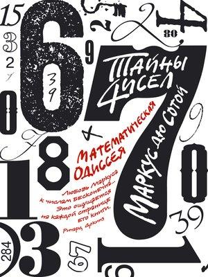 cover image of Тайны чисел. Математическая одиссея