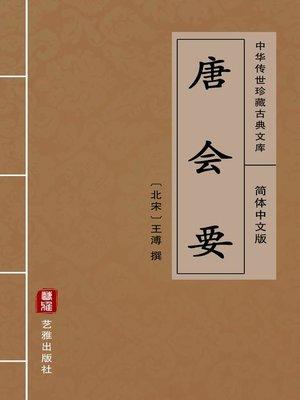 cover image of 唐会要(简体中文版)
