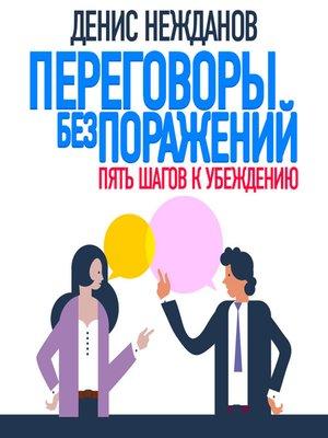 cover image of Переговоры без поражений. Пять шагов к убеждению