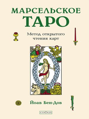 cover image of Марсельское таро