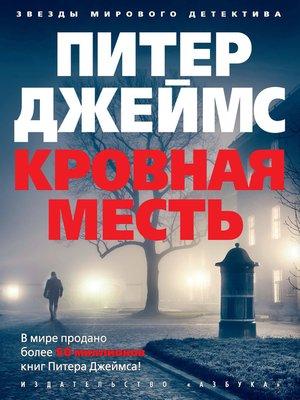 cover image of Кровная месть