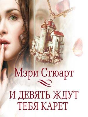 cover image of И девять ждут тебя карет