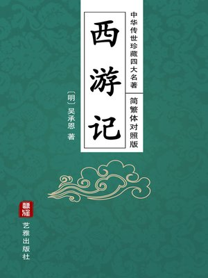 cover image of 西游记(简繁体对照版)—中华传世珍藏四大名著