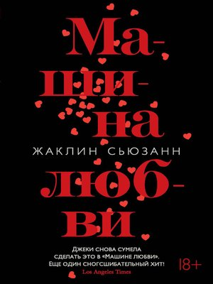 cover image of Машина любви