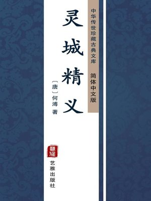 cover image of 灵城精义(简体中文版)