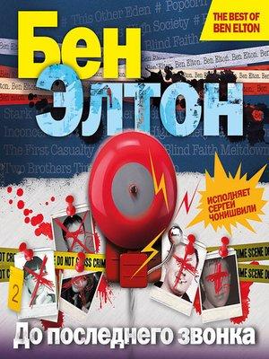 cover image of До последнего звонка