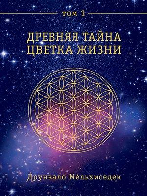 cover image of Древняя Тайна Цветка Жизни. Том 1