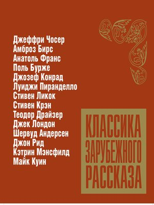 cover image of Классика зарубежного рассказа № 7