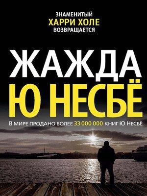 cover image of Жажда