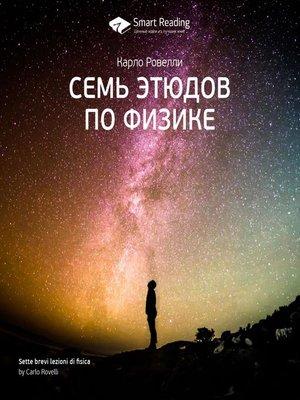 cover image of Семь этюдов по физике