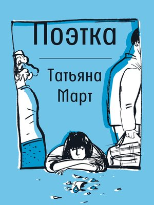 cover image of Поэтка
