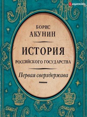 cover image of История Российского государства. Первая сверхдержава.