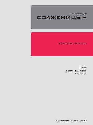 cover image of Красное колесо. Узел 3