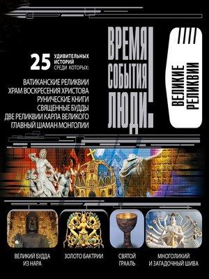 cover image of Великие реликвии