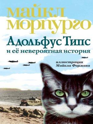 cover image of Адольфус Типс и её невероятная история