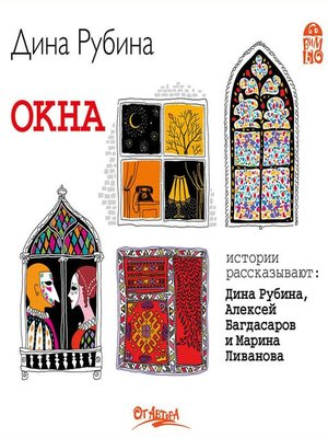 cover image of Окна