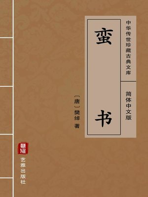 cover image of 蛮书(简体中文版)