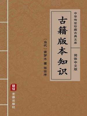 cover image of 古籍版本知识(简体中文版)