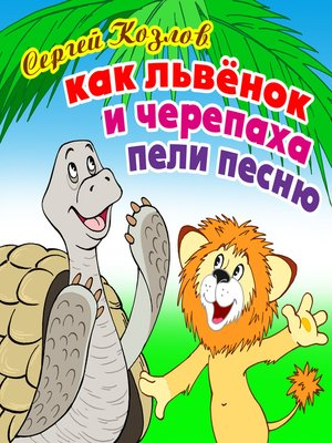 cover image of Как львенок и черепаха пели песню