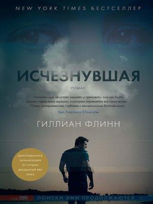 cover image of Исчезнувшая