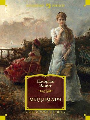 cover image of Мидлмарч