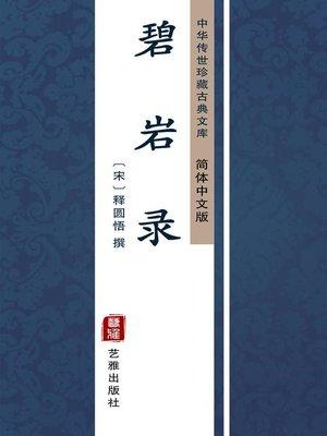 cover image of 碧岩录(简体中文版)