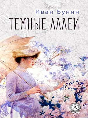 cover image of Темные аллеи