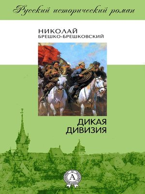 cover image of Дикая дивизия